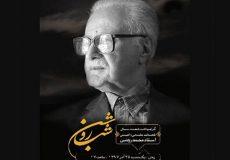 آیین نکوداشت دکتر محمد روشن