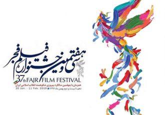 ١٢ فیلم سیوهفتمین جشنواره فجر برای اکران در گیلان مشخص شد + جدول اکران