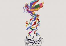 گیلان میزبان فیلمهای سیوهفتمین جشنواره فیلم فجر میشود